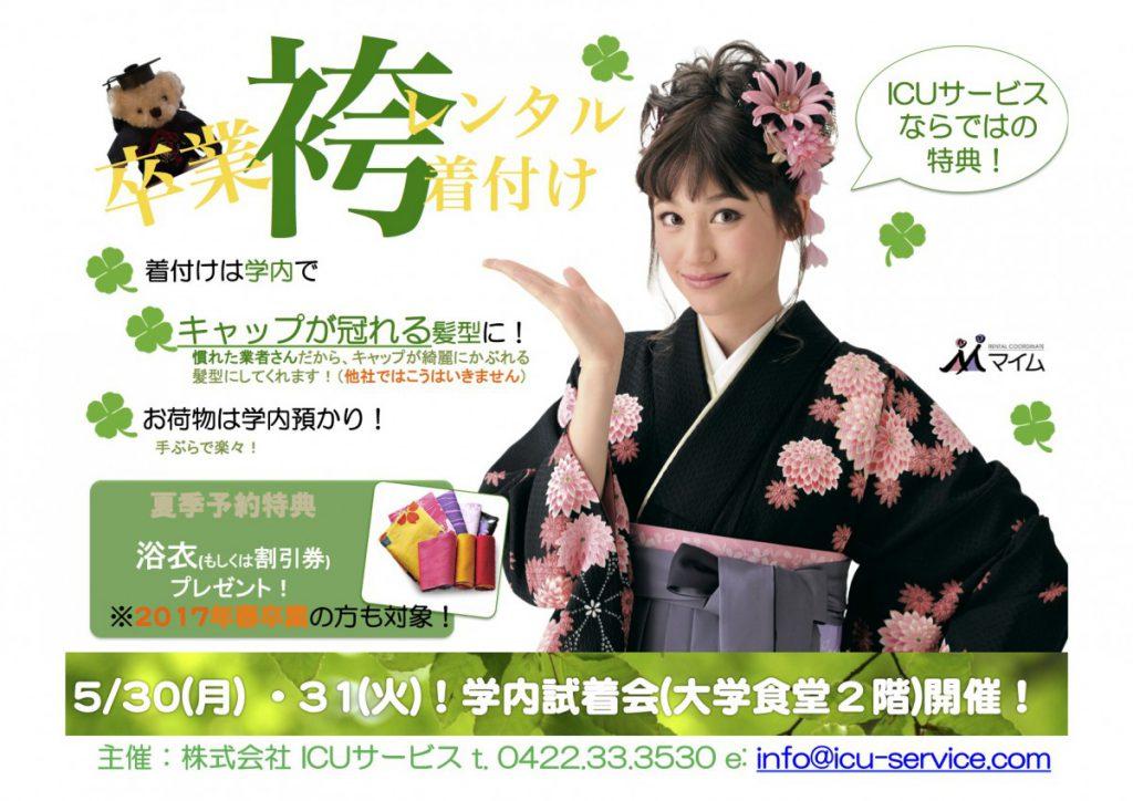 袴201606