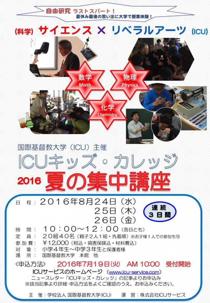 IKC2016夏集中講座