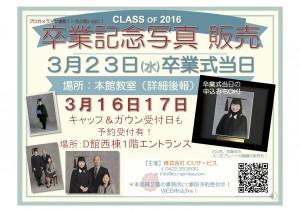 卒業写真2016