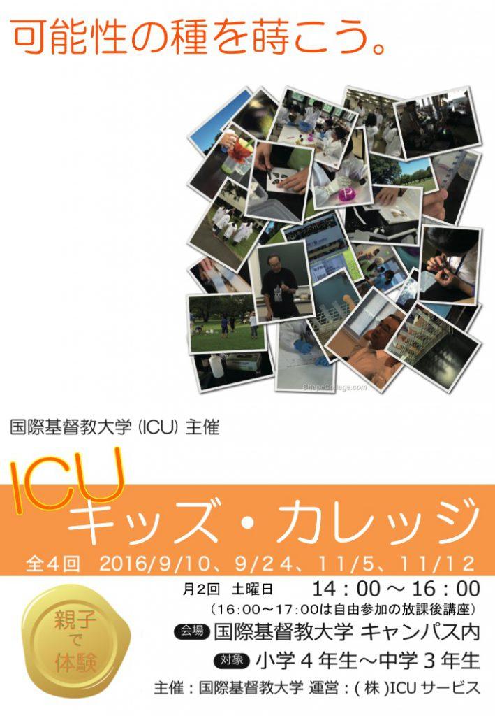IKC秋講座2016年度_P1