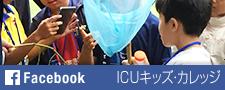 Facebook ICUキッズカレッジ